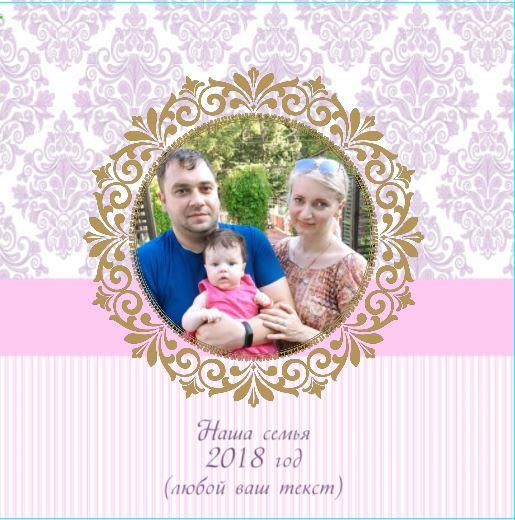 Семейный альбом 1