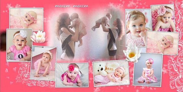 пример детской фотокниги от рождения до года