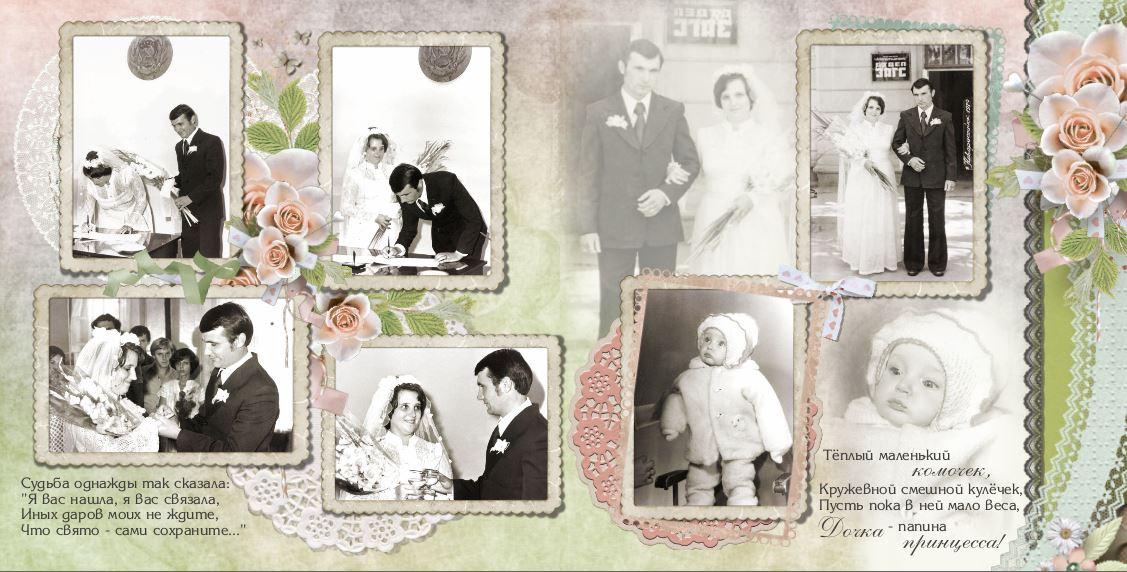 Пример фотокниги из старых фото