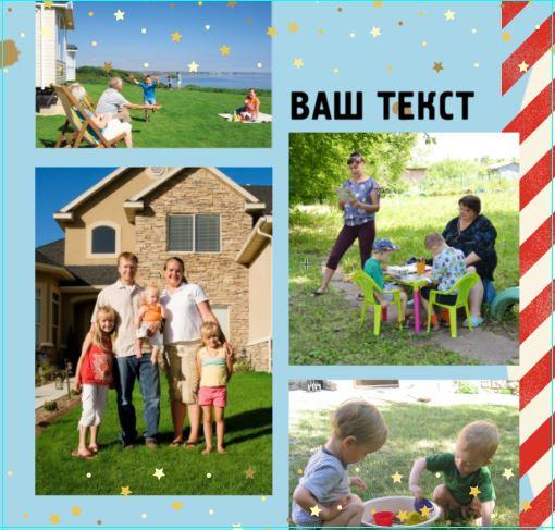 Семейный фотоальбом 4