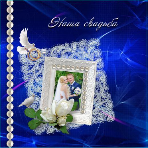 свадебный синий 2