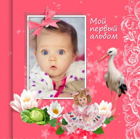 Розовый для девочки