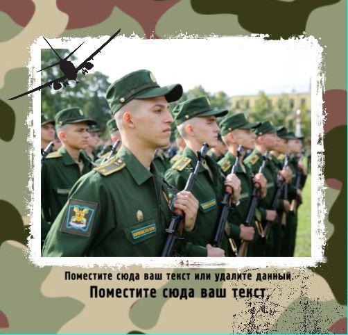 Солдат удачи (стиль типографии)