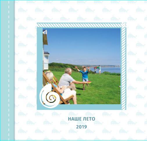 Семейный отпуск (стиль типографии)
