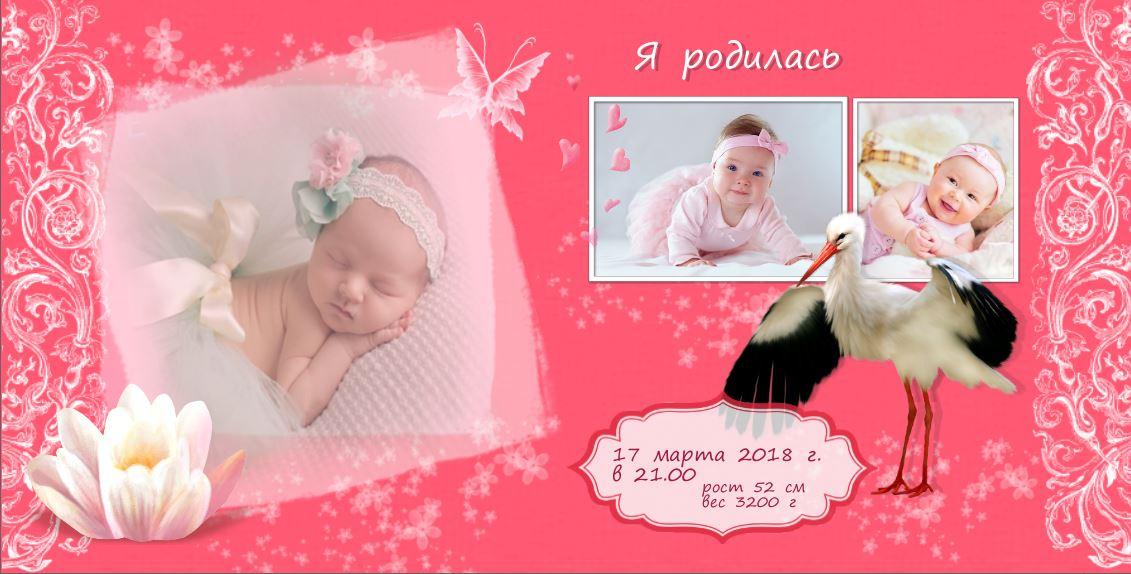 Пример детской фотокниги для девочки