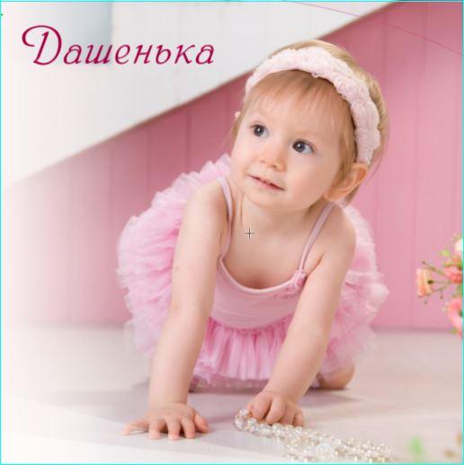 Новорожденная (стиль типографии)