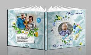 детская фотокнига от рождения до года