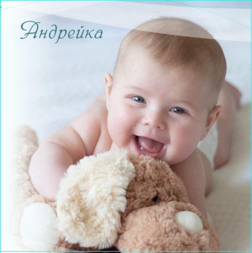 Новорожденный (стиль типографии)