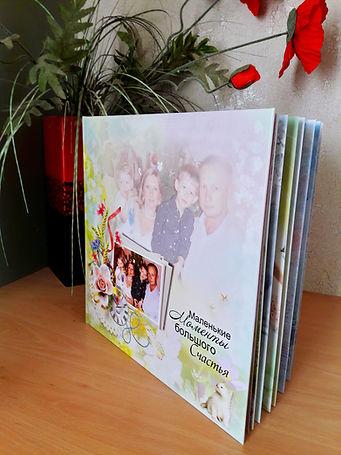 фотоальбом купить, семейная книга