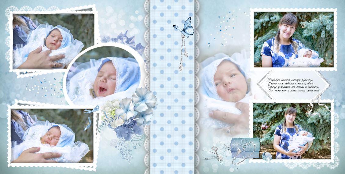 Фотокнига для новорожденного