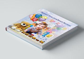 детская фотокнига, печать фотокниг в новороссийске, сделать фотоальбом в новороссийске