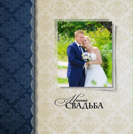 Свадебный синий 1