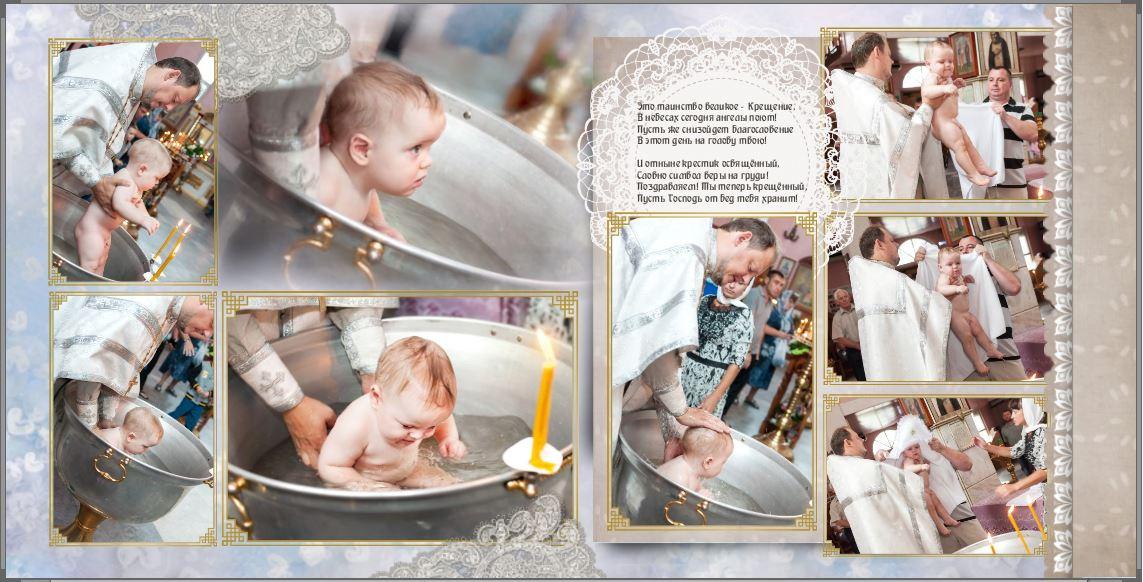 фотокнига крещение мальчика