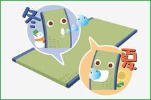 畳の機能 湿度調節