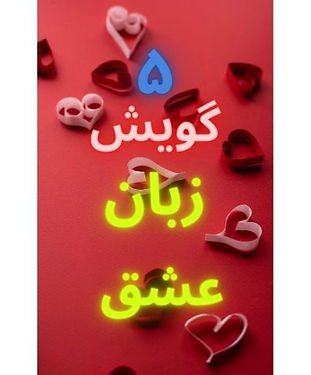 love languages, ۵ گویش زبان عشق,  ابراز احساسات,پادکست فارسی