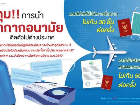 タイ、海外に持ち出せる医療用マスクは原則30枚まで
