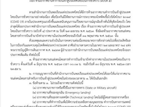 2020年6月30日まで、タイへ到着する国際旅客便の運航を禁止