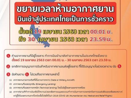 タイ行き航空機の入国禁止延長(4月30日まで)