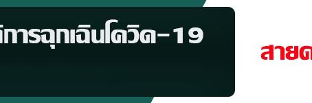 タイ入国後の隔離施設