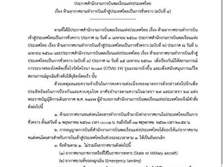 一般旅客機のタイの空港への入国禁止及び、非常事態宣言の延長