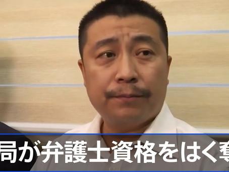 【中国、武漢のコロナ惨状暴露の弁護人へ中国政府が弁護士資格はく奪】
