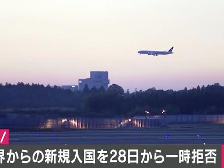 日本、12/28~1/31全外国人の入国拒否