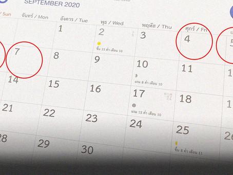 9月4日から9月7日まで4連休
