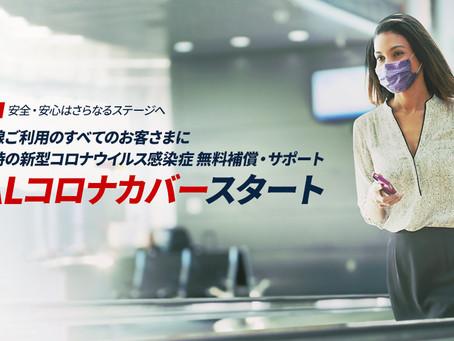 HISスタッフが紹介!JALコロナカバー【トラベルニュースオンライン特別編】