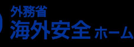 労働許可証を所持する外国人がタイに入国する際、入国許可書が必要