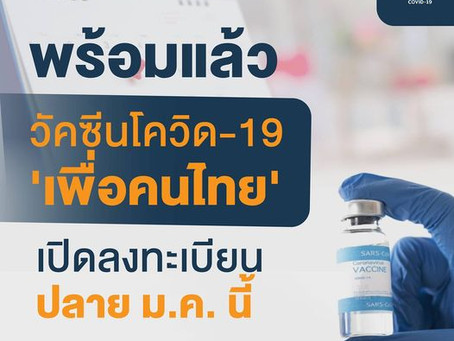 【タイ、今月1月よりワクチン接種開始】