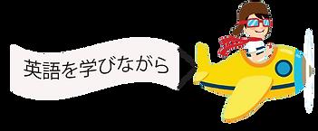 Have Fun Learn English Japanese transpar