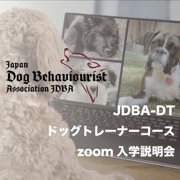 JDBA入学説明会