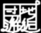 団地邂逅_Logo.png