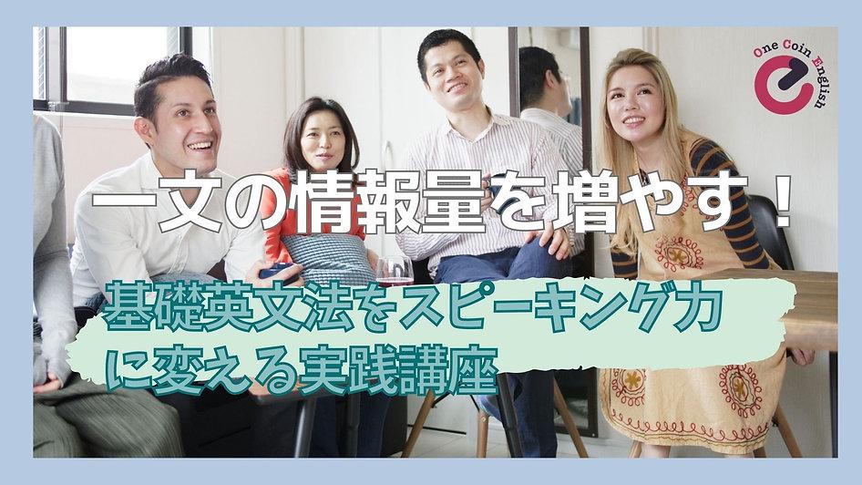 1月SPレッスン「文法」×「会話」 (2).jpg