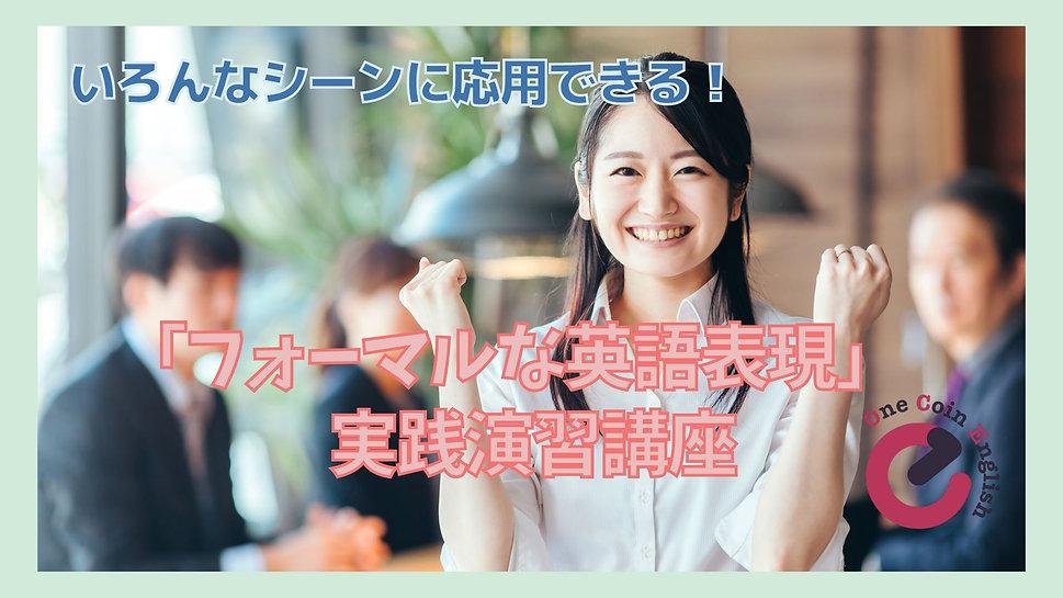 1月SPレッスン「文法」×「会話」 (4).jpg