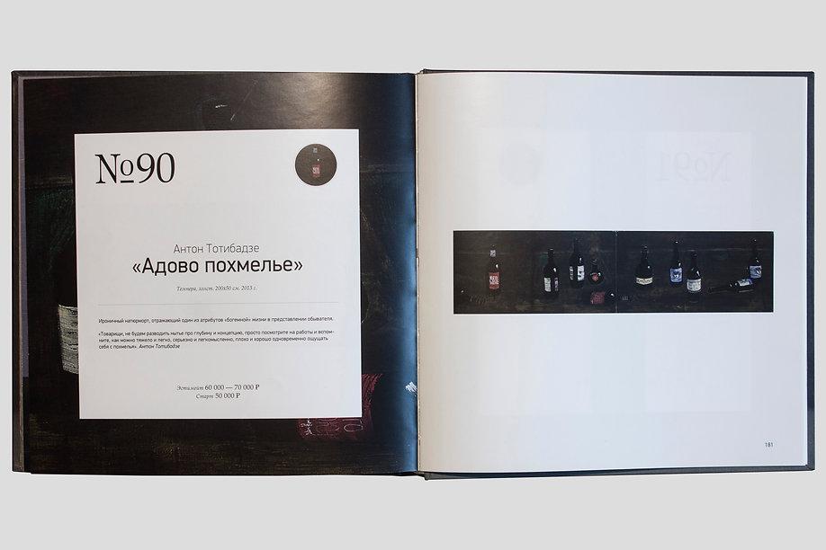 Auction MOST. Winter 2015, Anton Totibadze