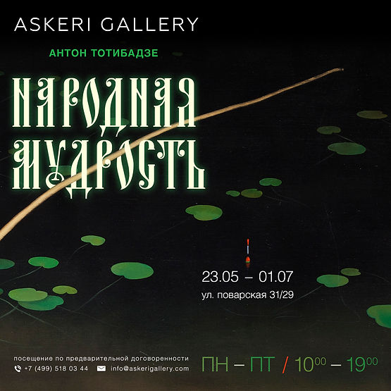 Антон Тотибадзе, выставка / Anton Totibadze, exhibition
