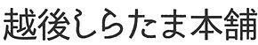 EchigoShiratamaHonpo.jpg