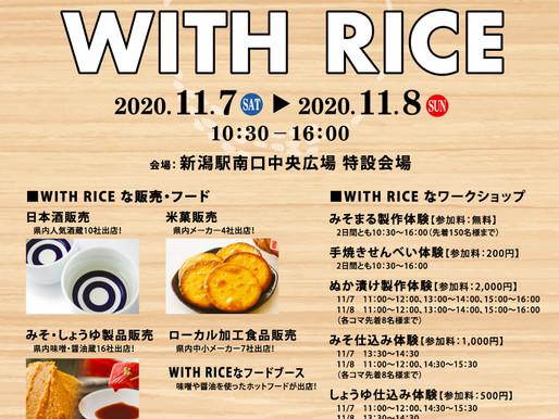 """駅南イベント""""WITH RICE""""に参加します!"""