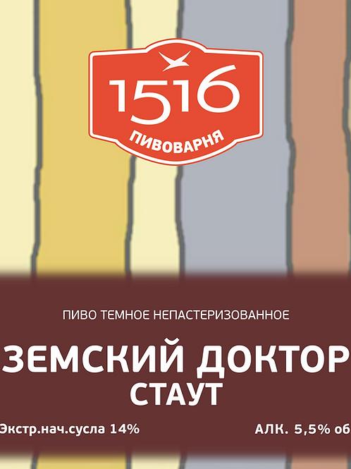 Stout 1516 / Стаут 1516