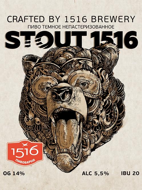 Stout 1516 /Стаут 1516