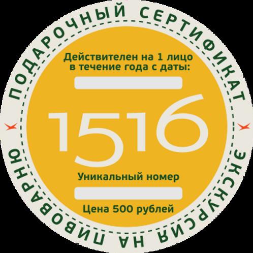 Подарочный сертификат на экскурсию