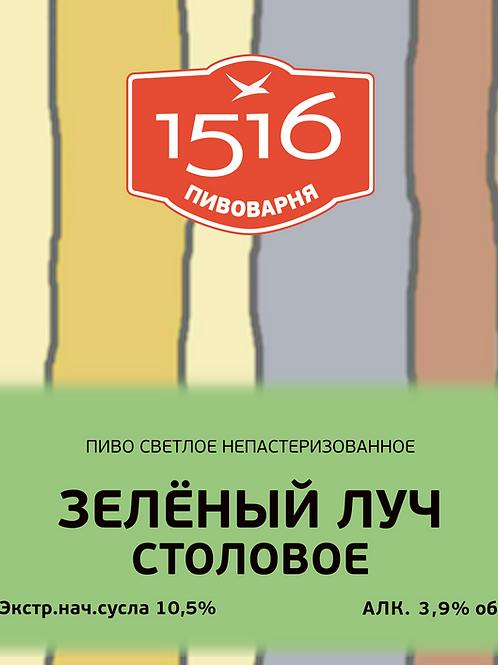 Green Ray 1516 / Зеленый луч 1516