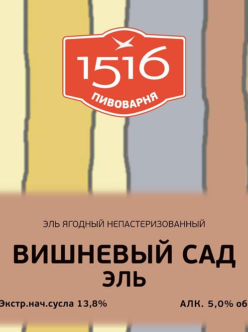 Cherry ale 1516 / Вишневый эль 1516