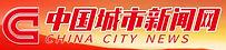 ChinaCityNews.jpg