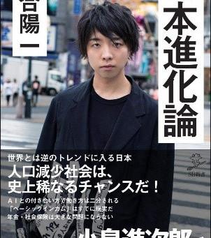 「日本進化論」(落合陽一著)
