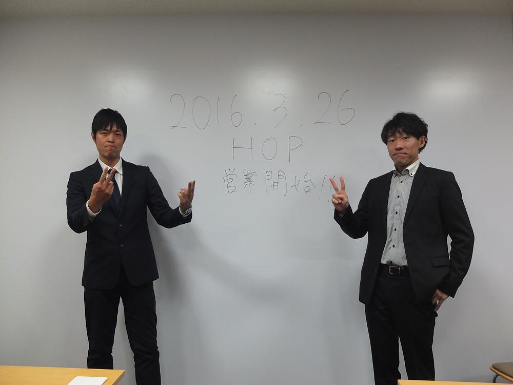 将来展望型学習塾HOP(高松太田)営業開始2