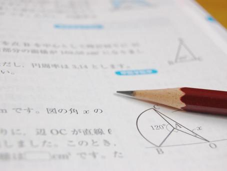 数学の解答解説の読み方