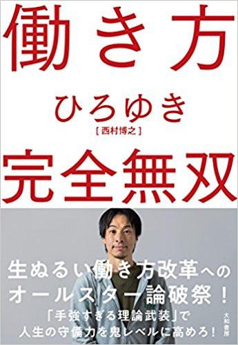 将来展望型学習塾HOP高松太田働き方完全無双