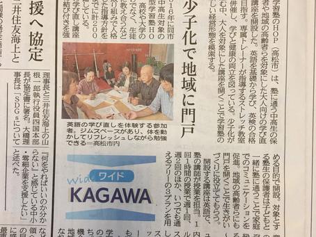 四国新聞に記事が掲載されました!